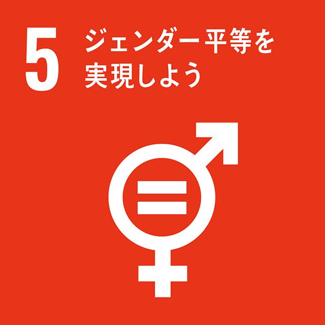 05. ジェンダー平等を実現しよう