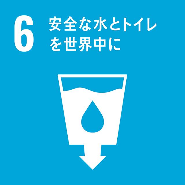 06. 安全な水とトイレを世界中に