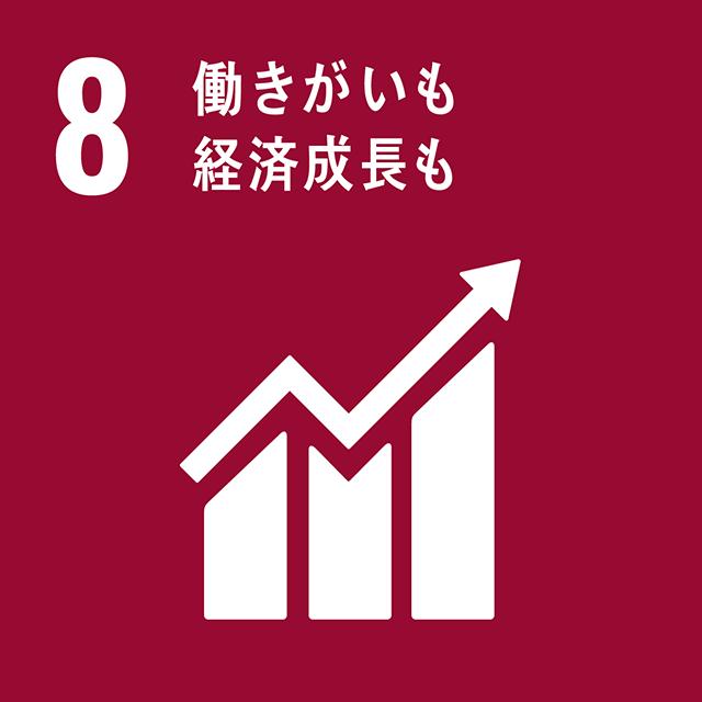 08. 働きがいも経済成長も