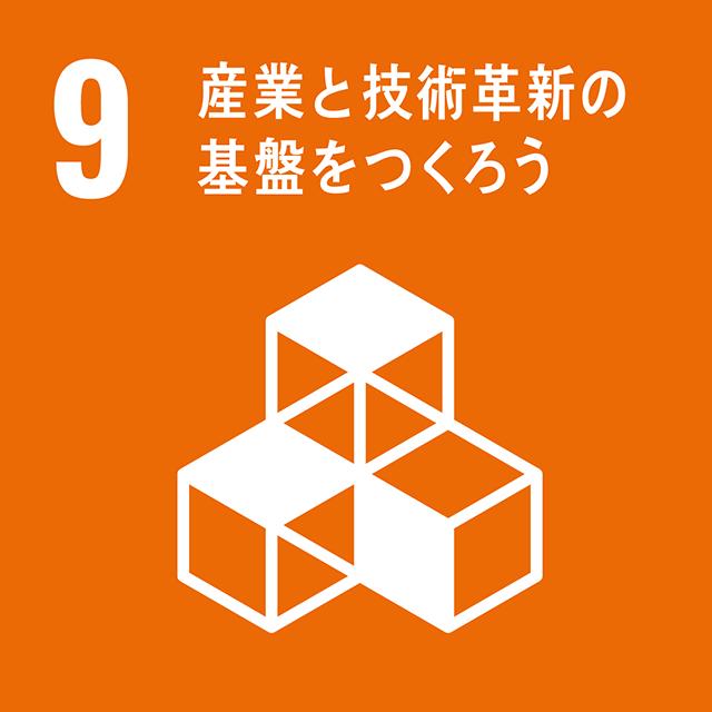 09. 産業と技術革新の基盤をつくろう