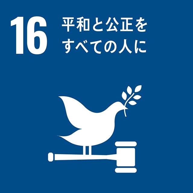 16. 平和と公正をすべての人に